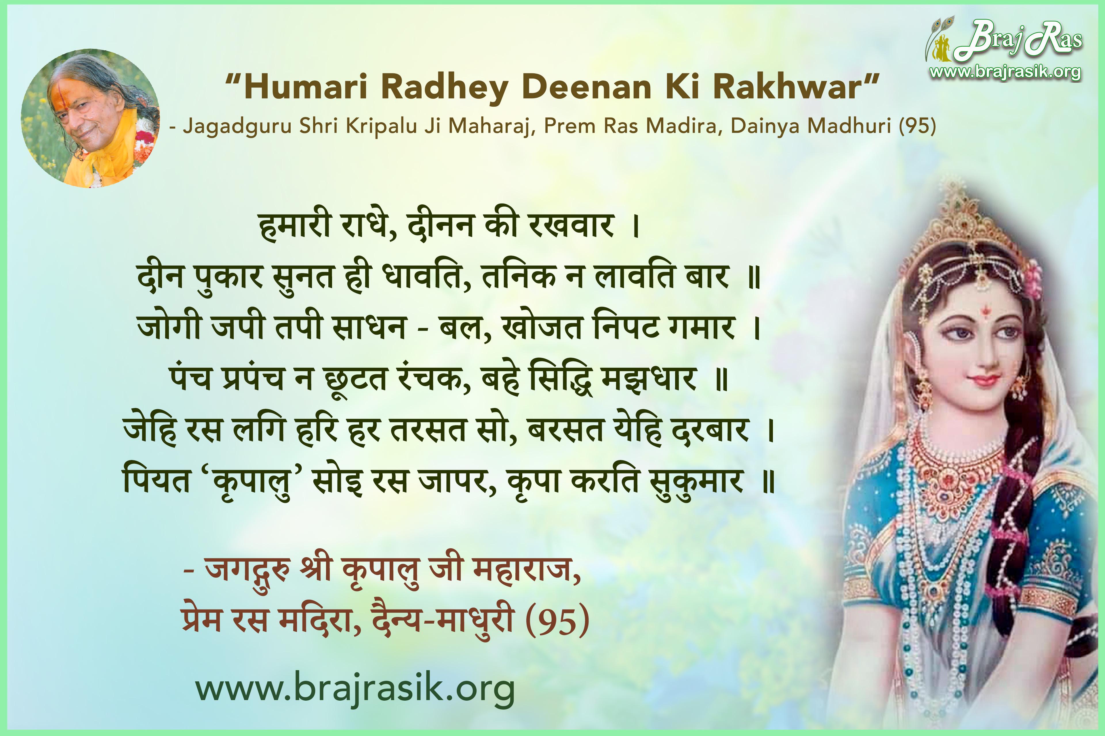 Hamaari radhe deenan ki rakhawaar - Jagadguru Shri Kripalu Ji Maharaj