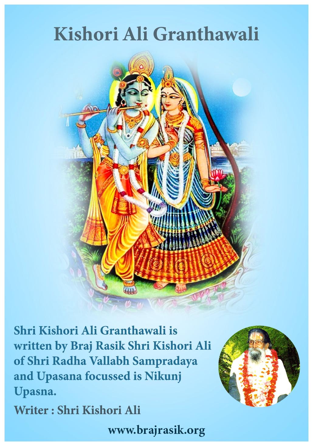 Kishori Ali Granthawali