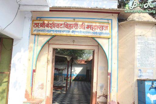 Banshi Vata, Vrindavan
