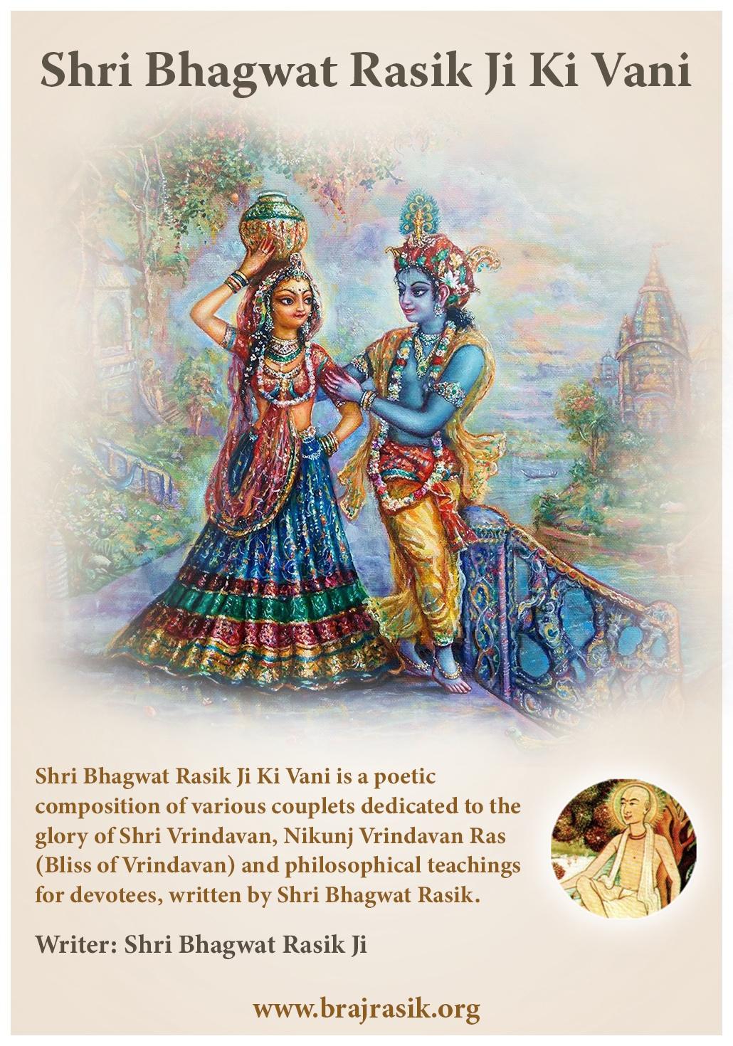 Shri Bhagwat Rasik Ki Vani