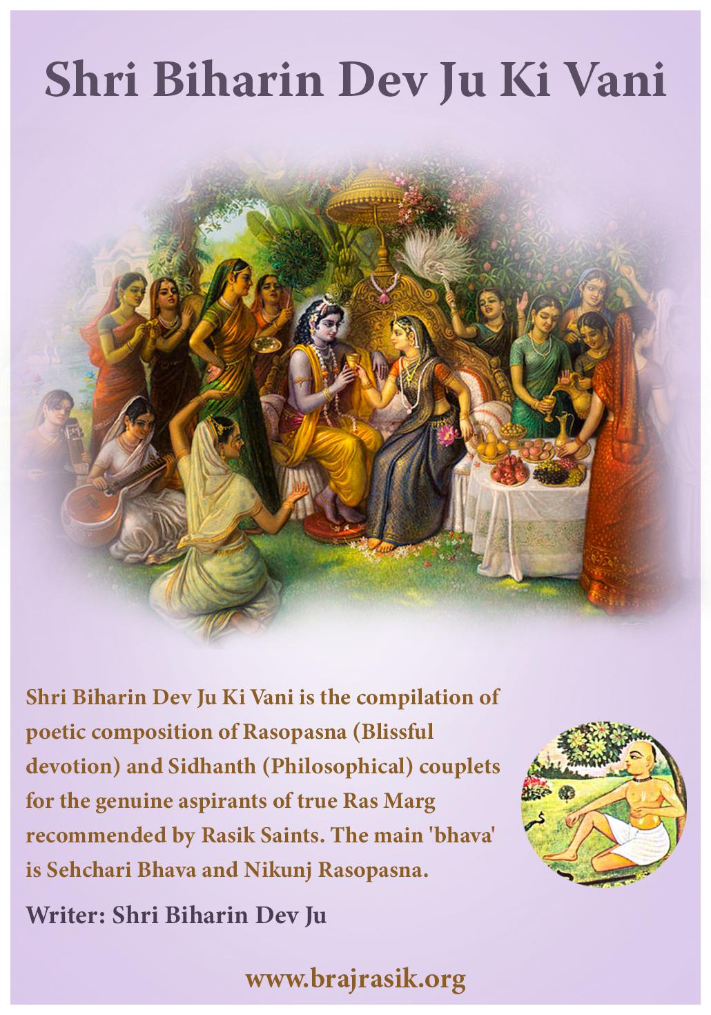 Shri Biharin Dev Ju Ki Vani