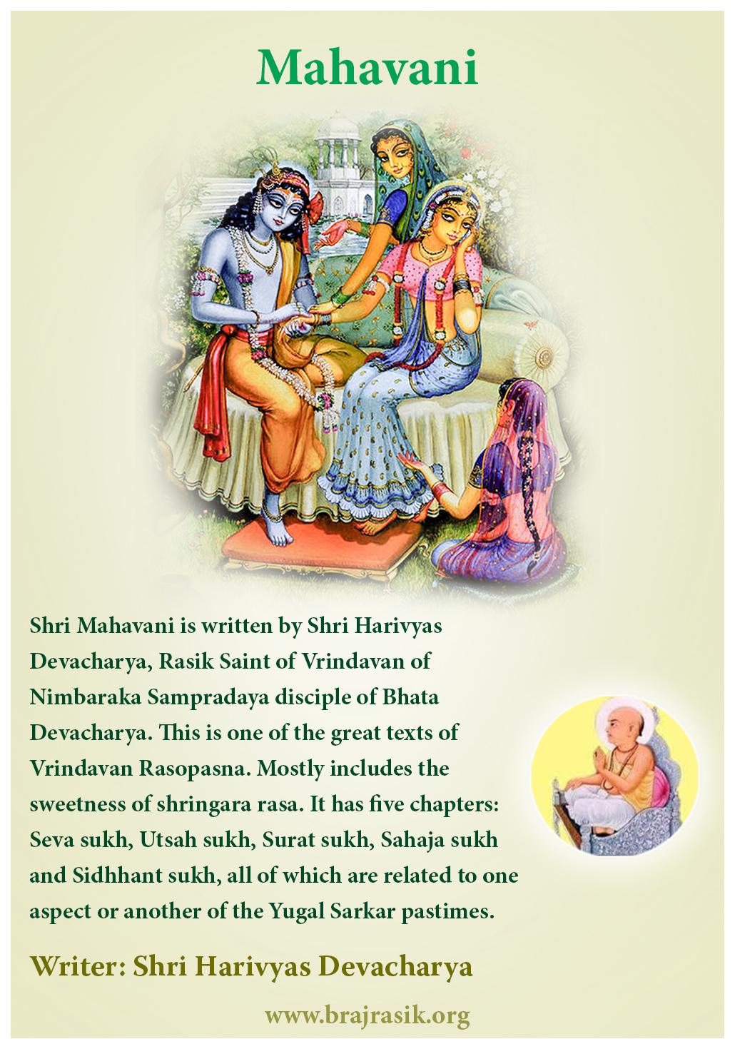Mahavani