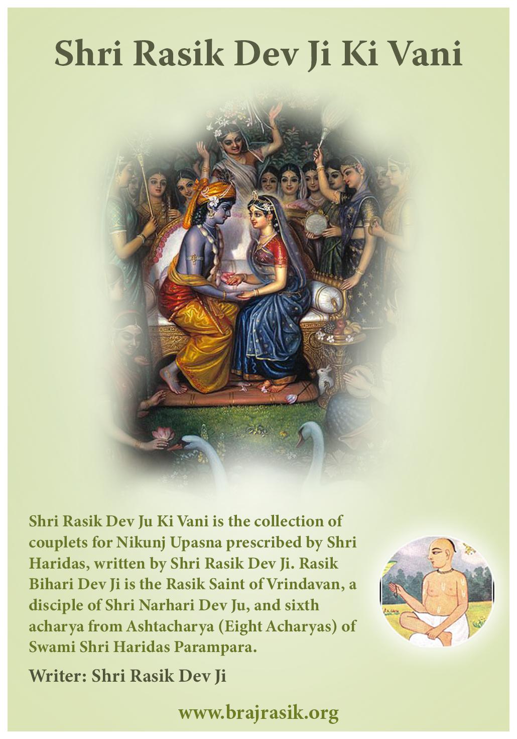 Shri Rasik Dev Ju Ki Vani