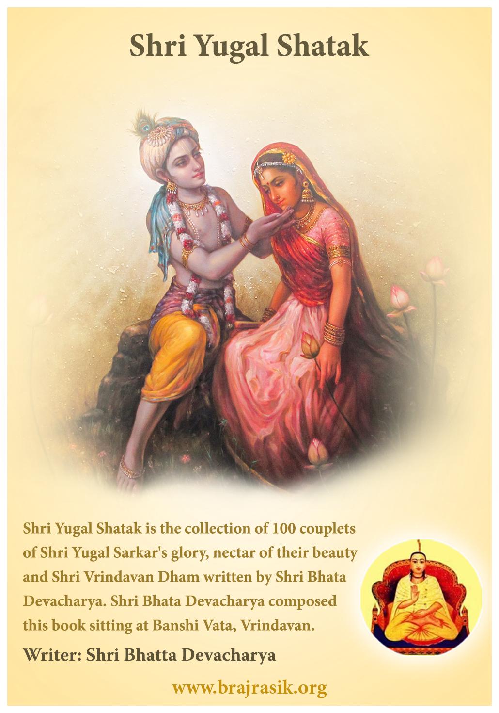Shri Yugal Shatak - Bhata Devacharya