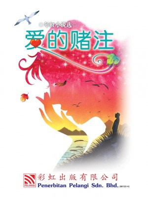 爱的赌注 Ai De Du Zhu by Teoh Huat from Pelangi ePublishing Sdn. Bhd. in General Novel category