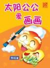Tai Yang Gong Gong Ai Hua Hua by Teoh Huat from Pelangi ePublishing Sdn. Bhd. in General Novel category