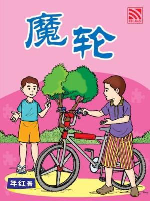 魔轮 Mo Lun