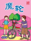 Mo Lun by Teoh Huat from Pelangi ePublishing Sdn. Bhd. in General Novel category