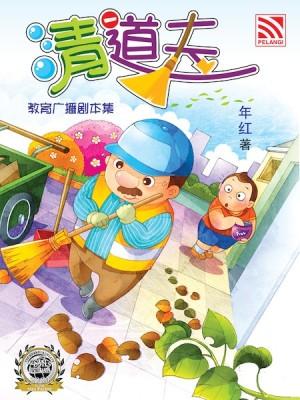 清道夫 Qing Dao Fu by Teoh Huat from Pelangi ePublishing Sdn. Bhd. in General Novel category