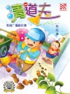 Qing Dao Fu by Teoh Huat from Pelangi ePublishing Sdn. Bhd. in General Novel category