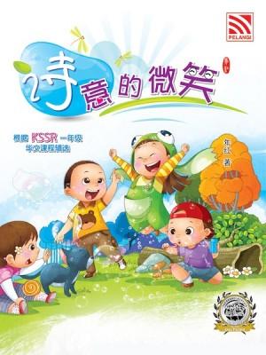 诗意的微笑 Shi Yi De Wei Xiao