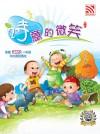 Shi Yi De Wei Xiao by Teoh Huat from Pelangi ePublishing Sdn. Bhd. in General Novel category