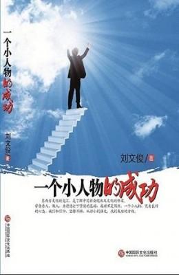 一个小人物的成功 by 刘文俊 (Nelson Liu) from Faris Digital Solutions Pte Ltd in Motivation category