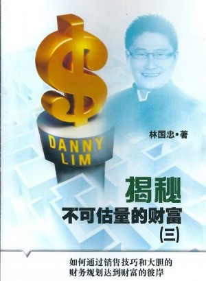 揭秘不可估量的财富: 第三部 by 林国忠 (Danny Lim) from Faris Digital Solutions Pte Ltd in Finance & Investments category