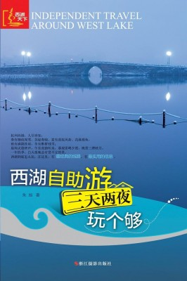 西湖自助游: 三天两夜玩个够 by 朱旭 from Faris Digital Solutions Pte Ltd in Travel category