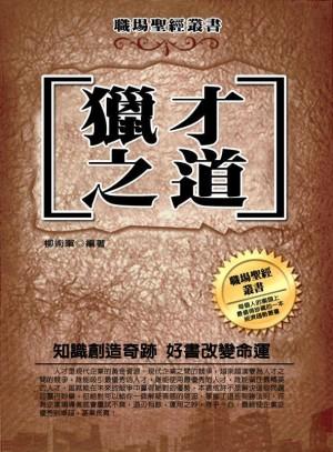 獵才之道 by 柳術軍 from  in  category