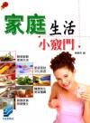 家庭生活小竅門 by 趙佩琦 from  in  category