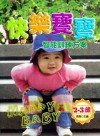 快樂寶寶智能訓練方案:2-3歲 by 易磊 from  in  category