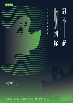 對不起,嚇到你【苦苓極短篇驚魂版】 by 苦苓 from Faris Digital Solutions Pte Ltd in Mandarin category