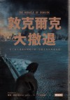 敦克爾克大撤退 by 華特‧勞德 from  in  category