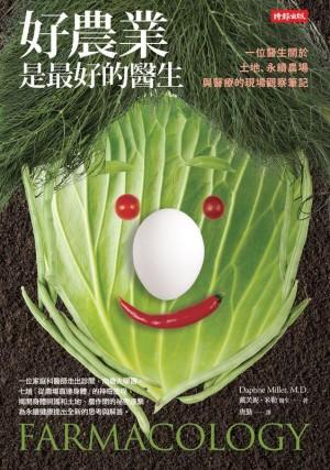 好農業,是最好的醫生 by 戴芙妮米勒 from Faris Digital Solutions Pte Ltd in Mandarin category