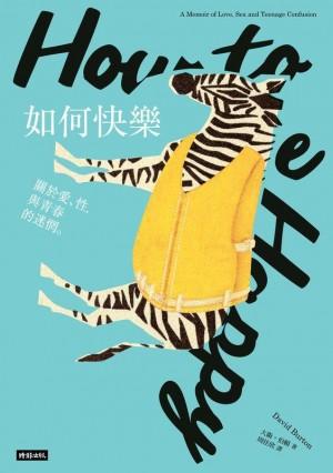 如何快樂:關於愛、性,與青春的迷惘 by 大衛‧波頓 from Faris Digital Solutions Pte Ltd in Mandarin category