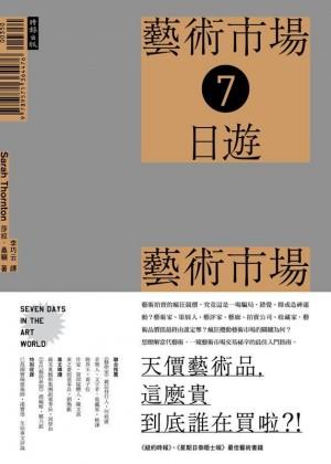 藝術市場七日遊 by 莎拉.桑頓 from Faris Digital Solutions Pte Ltd in Autobiography & Biography category