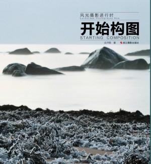 风光摄影进行时 : 开始构图 by 庄开歌 from  in  category
