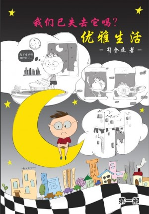 我们已失去它了吗?优雅生活 - 第一册 by 符全杰 from Faris Digital Solutions Pte Ltd in Mandarin category