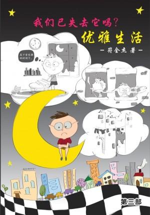 我们已失去它了吗?优雅生活 - 第三册 by 符全杰 from Faris Digital Solutions Pte Ltd in Mandarin category