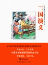 三国演义(青少版) by 罗贯中,汪其舒–(Luo Guanzhong,Wang Jishu) from Green Apple Data Center in Classics category