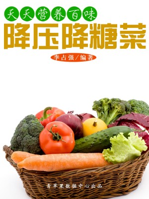 天天营养百味:降压降糖菜 by 李战强—(Li Zhanqiang) from Green Apple Data Center in Recipe & Cooking category