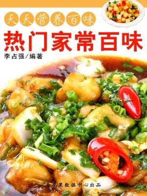 天天营养百味:热门家常百味 by 李战强—(Li Zhanqiang) from Green Apple Data Center in Recipe & Cooking category