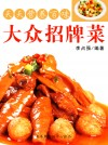 天天营养百味:大众招牌菜