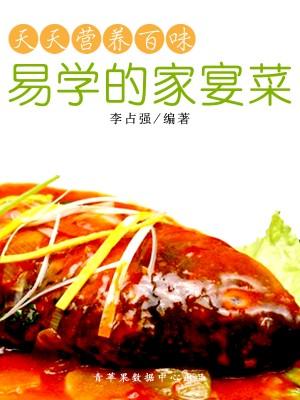 天天营养百味:易学的家宴菜