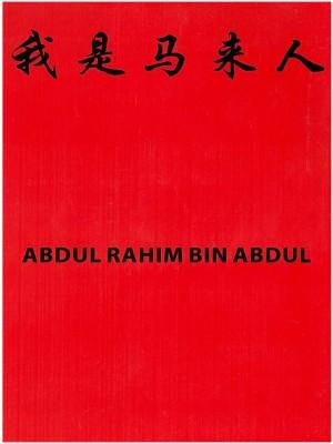 SAYA ORANG MELAYU by Abdul Rahim bin Abdul from  in  category