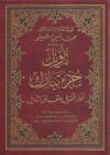 Interpretation of Tabarak Part of the Qur'an by Mohammad Amin Sheikho from  in  category