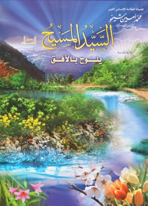 The Second Coming of Christ (Arabic)