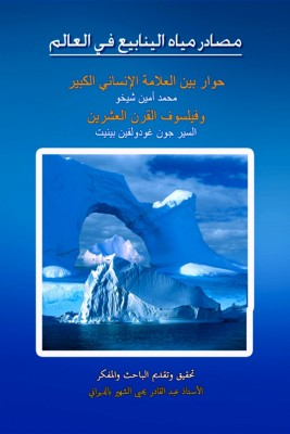 The Sources of Spring Water in the World (Arabic) by Mohammad Amin Sheikho from amin-sheikho.com  in Islam category