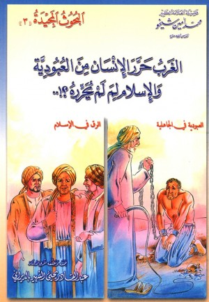 The West has Disenthralled Man from Slavery-Why has Islam not? (Arabic)