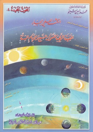 The Astonishing Reality of the Six Days and the Seven Heavens