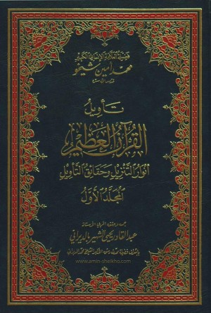 Interpretation of the Great Qur'an volume _1_ by Mohammad Amin Sheikho from amin-sheikho.com  in Islam category