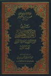 Interpretation of the Great Qur'an volume _1_ by Mohammad Amin Sheikho from  in  category