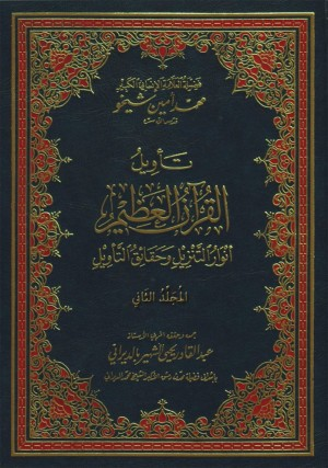 Interpretation of the Great Qur'an volume _2_ by Mohammad Amin Sheikho from amin-sheikho.com  in Islam category