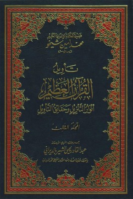 Interpretation of the Great Qur'an volume _3_ by Mohammad Amin Sheikho from amin-sheikho.com  in Islam category