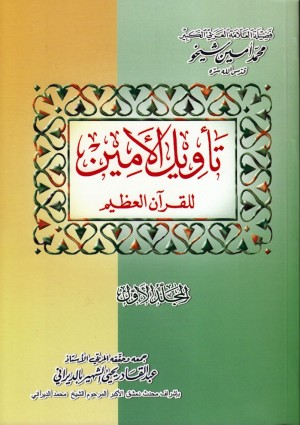 Al-Amin Interpretation of the Great Qur_an by Mohammad Amin Sheikho from amin-sheikho.com  in Islam category