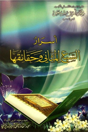 Secrets of the Seven Praising Verses by Mohammad Amin Sheikho from  in  category