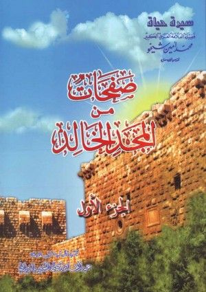 Pages from the Eternal Glory (Arabic) by Mohammad Amin Sheikho from  in  category