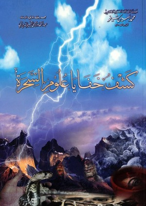 Unveiling the Secrets of Magic and Magic (Arabic)