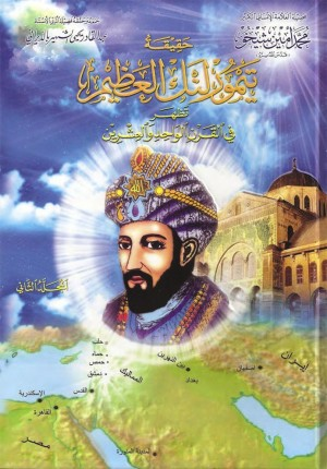 The Reality of Tamerlane the Great Appeavolume _2_